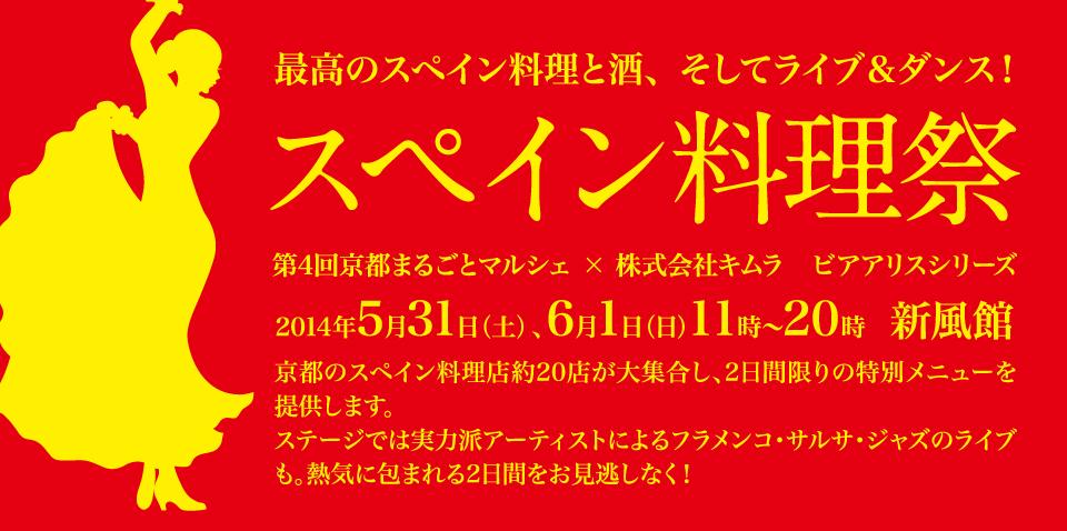 2014年 第4回京都まるごとマルシェ × 株式会社キムラ ビアアリスシリーズ 「スペイン料理祭」 in 新風館