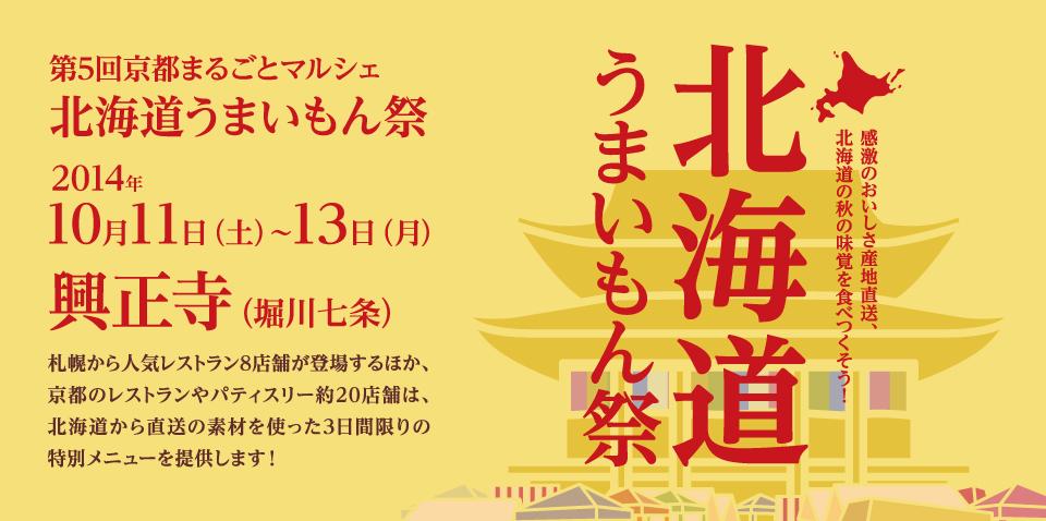 第5回京都まるごとマルシェin興正寺