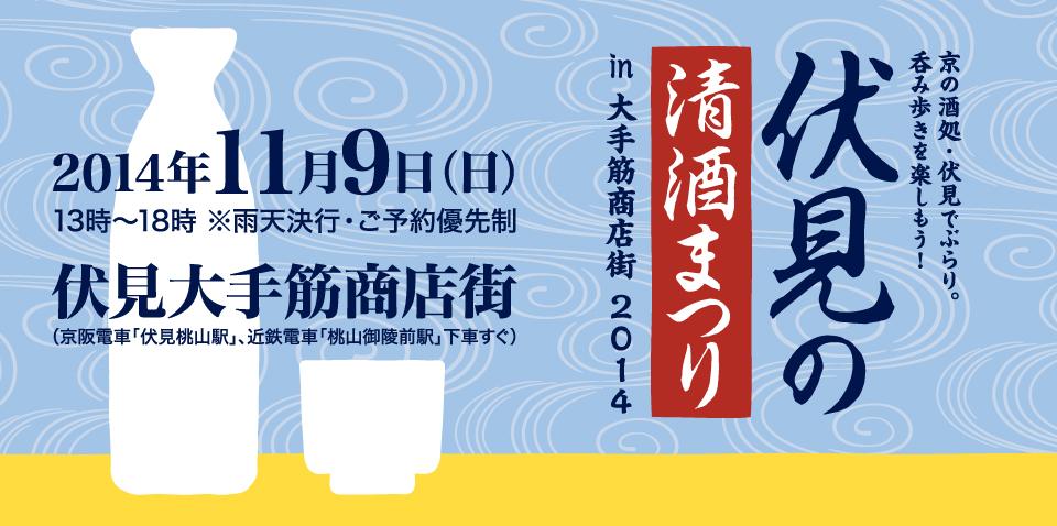 伏見の清酒まつり in 大手筋商店街2014