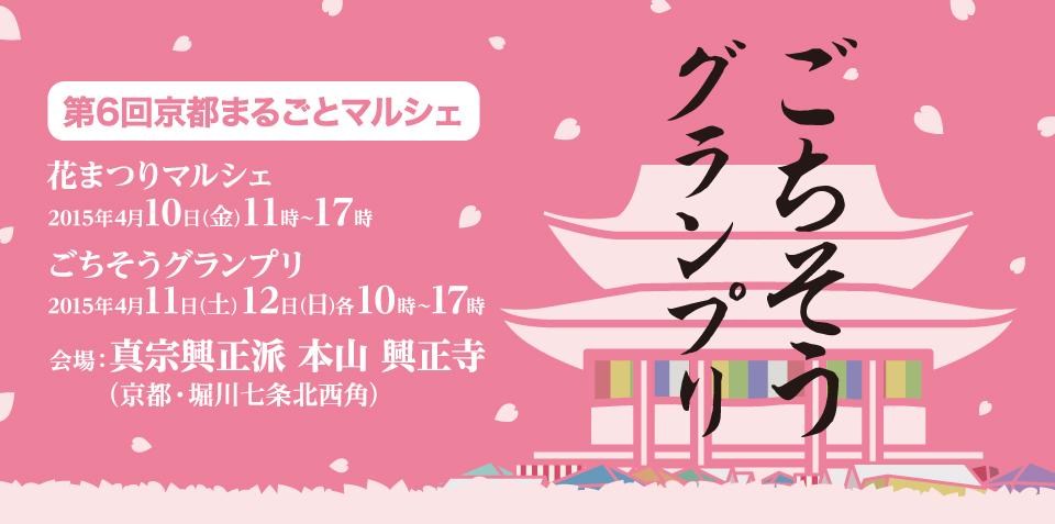 第6回 京都まるごとマルシェ「ごちそうグランプリ in 興正寺」
