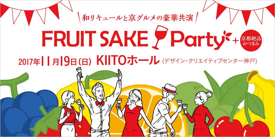 FRUIT SAKE Party at KIITOホール(デザイン・クリエイティブセンター神戸)