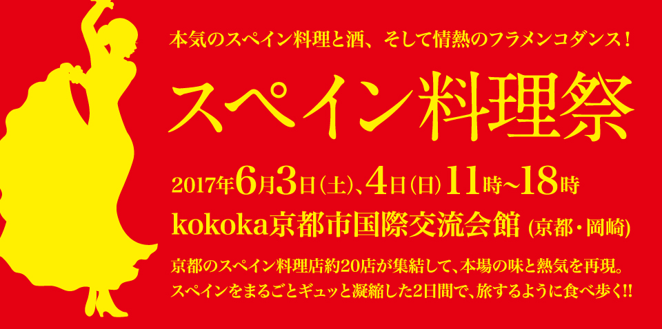 「第4回 スペイン料理祭 in kokoka京都市国際交流会館
